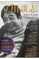 立川談志 増補新版 落語の革命家 河出夢ムック