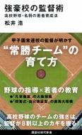 強豪校の監督術 高校野球・名将たちの若者操縦法 講談社現代新書