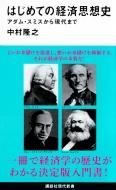 はじめての経済思想史 アダム・スミスから現代まで 講談社現代新書
