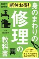 HMV&BOOKS online西沢正和/自分で直せば断然お得! 身のまわりの修理の教科書