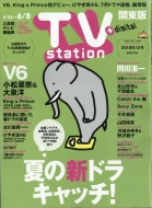 TV station (テレビステーション)関東版 2018年 5月 26日号