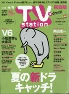 TV station (テレビステーション)関西版 2018年 5月 26日号