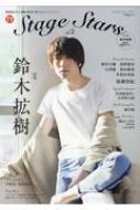 TVガイド Stage Stars vol.2 東京ニュースMOOK