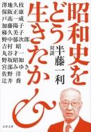 昭和史をどう生きたか 半藤一利対談 文春文庫