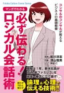 マンガでわかる 必ず伝わる!ロジカル会話術 Futaba Culture Comic Series