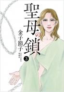 聖母の鎖 3 ジュールコミックス