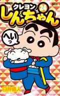 ジュニア版 クレヨンしんちゃん 24 アクションコミックス