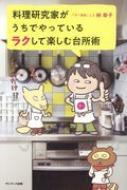 料理研究家がうちでやっているラクして楽しむ台所術