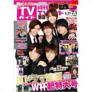 月刊 TVガイド関東版 2018年 7月号