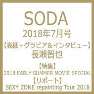 SODA (ソーダ)2018年 7月号