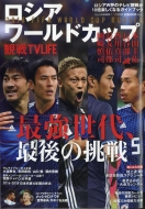 ロシアワールドカップ観戦 TV Life(テレビライフ)首都圏版 2018年 7月 11日号増刊