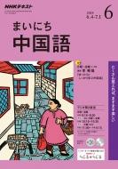 NHKラジオ まいにち中国語 2018年 6月号 NHKテキスト
