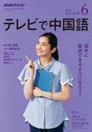 NHKテレビ テレビで中国語 2018年 6月号 NHKテキスト