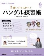 NHKテレビ テレビでハングル講座 書いてマスター! ハングル練習帳 2018年 6月号 NHKテキスト
