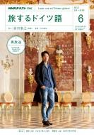 NHKテレビ 旅するドイツ語 2018年 6月号 NHKテキスト