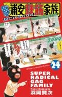 毎度!浦安鉄筋家族 24 少年チャンピオン・コミックス