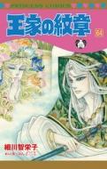 王家の紋章 64 プリンセス・コミックス