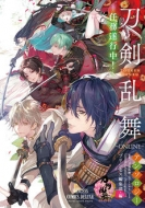 「刀剣乱舞-ONLINE-」アンソロジー -任務遂行中-プリンセス・コミックスDX