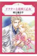 ドクターと花咲く乙女 エメラルドコミックス ハーモニィコミックス