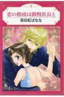 恋の指南は傲慢社長と エメラルドコミックス ハーモニィコミックス