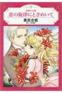 妖精の小箱 恋の旋律にときめいて エメラルドコミックス ハーモニィコミックス