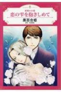 妖精の小箱 恋の雫を抱きしめて エメラルドコミックス ハーモニィコミックス