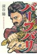バーフバリ-王の凱旋-バーズコミックス スペシャル