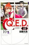 Q.e.d.iff -証明終了-10 月刊マガジンkc