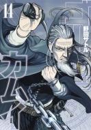 ゴールデンカムイ 14 ヤングジャンプコミックス