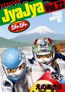 ジャジャ 23 サンデーgxコミックス