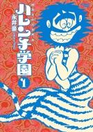 50周年記念愛蔵版 ハレンチ学園 1 ビッグコミックススペシャル