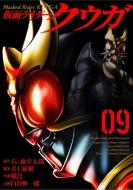 仮面ライダークウガ 9 ヒーローズコミックス