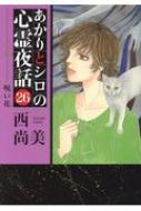 あかりとシロの心霊夜話 26 呪い花 Lgaコミックス