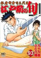 江戸前の旬 93 ニチブン・コミックス