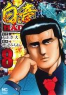 白竜hadou 8 ニチブン・コミックス