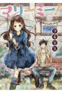 マリーミー! 7 Lineコミックス