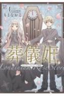 葬儀姫 ロンディニウム・ローズ物語 1 夢幻燈コミックス
