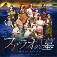 Engeki Joshi Bu[pharaoh No Haka-Hebi Ou.Sneferu]original Soundtrack