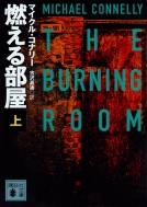 燃える部屋 上 講談社文庫