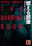 燃える部屋 下 講談社文庫