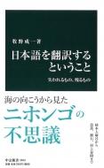 日本語を翻訳するということ 失われるもの、残るもの 中公新書