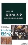 温泉の日本史 記紀の古湯、武将の隠し湯、温泉番付 中公新書