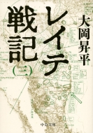 レイテ戦記 3 中公文庫