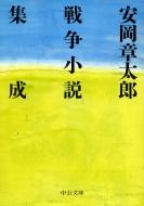安岡章太郎戦争小説集成 中公文庫