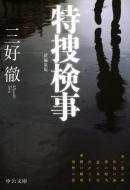 特捜検事 新編集版 中公文庫