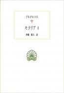 モラリア 4 西洋古典叢書