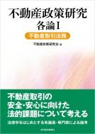 不動産政策研究 各論 1 不動産取引法務