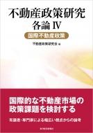 不動産政策研究各論IV 国際不動産政策