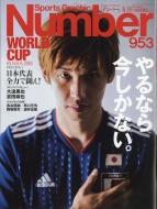 Sports Graphic Number (スポーツ・グラフィック ナンバー)2018年 6月 14日号