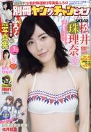 別冊ヤングチャンピオン 2018年 7月 15日号